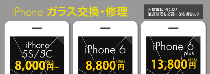 iPhone ガラス割れ・交換・修理